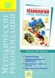 Технология 4 кл. Ручное творчество. Методические рекомендации к учебнику